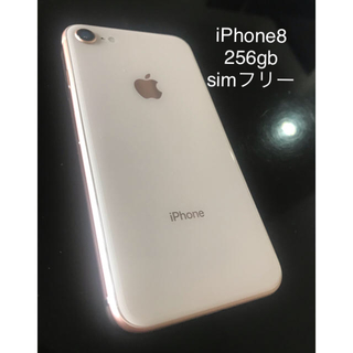 iPhone8 simフリー 256GB