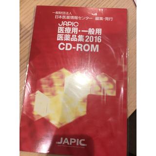 JAPIC 医療用 一般用 医薬品集 2016 CD-ROM