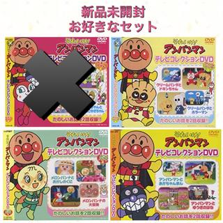 アンパンマン - アンパンマン  DVD 【選べる3枚】