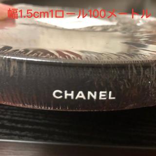 シャネル(CHANEL)のシャネル ラッピングリボン1ロール100メートル(ラッピング/包装)
