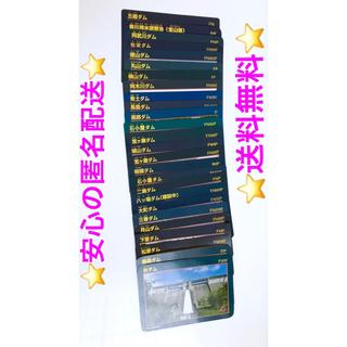 ダムカード 1枚300円 ⭐️安心の匿名配送 送料無料⭐️