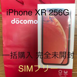 iPhone XR 256G コーラル SIMフリー 完全未開封 新品