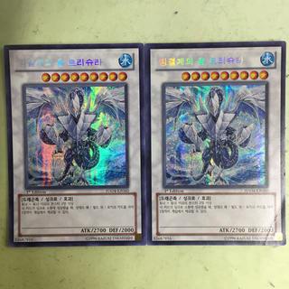 遊戯王☆氷結界の龍トリシューラ☆韓国版シークレット2枚セットHA04海外シクレア