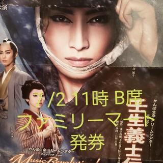 宝塚雪組 壬生義士伝★7/2★11時★B席