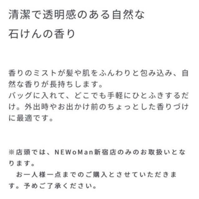 shiro(シロ)のshiro ボディコロン ラス1 コスメ/美容の香水(香水(女性用))の商品写真