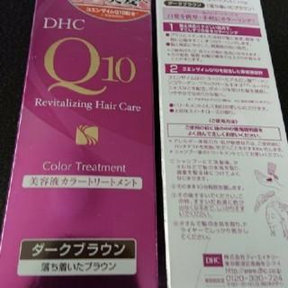ディーエイチシー(DHC)のdhc Q10 美容液ヘアカラー(カラーリング剤)