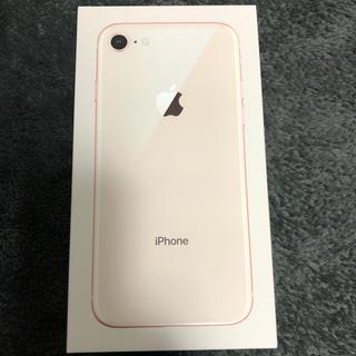 アップル(Apple)のiPhone8 GOLD 未使用 SIMフリー(スマートフォン本体)