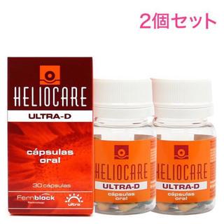 【新品未使用】ヘリオケア ウルトラD 飲む日焼け止め 30錠×2箱セット(日焼け止め/サンオイル)