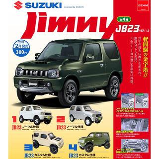 スズキ(スズキ)のスズキ 1/64 ジムニー JB23 コレクションver1.5  全4種 ガチャ(ミニカー)