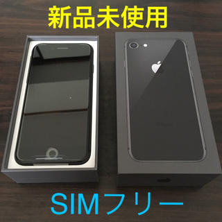 iPhone8 64GB スペースグレイ 新品未使用 5%オフクーポン利用可