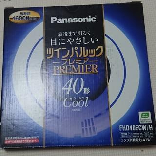 パナソニック(Panasonic)のツインパルック 40形 未使用(蛍光灯/電球)