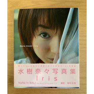 水樹奈々 写真集 「Iris」 購入特典ポスター付き