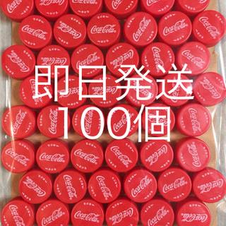 コカコーラ(コカ・コーラ)の夏休み 工作に最適‼️コカコーラ ペットボトル キャップ 赤 100個(各種パーツ)