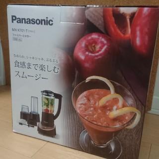 Panasonic - パナソニック MX-X701-T 新品未使用
