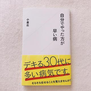 【帯付き】自分でやった方が早い病/小倉広/星海社新書