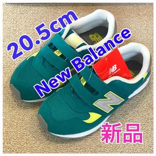 New Balance - ☆新品☆ニューバランス☆20.5cm