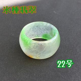 ミャンマー産 氷種翡翠(アイスジェダイト) 幅太 リング 22号(リング(指輪))