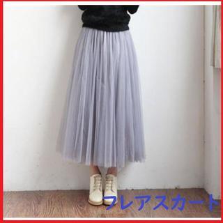 ロングスカート かわいい シンプル 灰色 フレアスカート(ロングスカート)