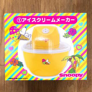 スヌーピー(SNOOPY)のスヌーピー SNOOPY 一番くじ サンリオ当たりくじ アイスクリームメーカー(調理道具/製菓道具)