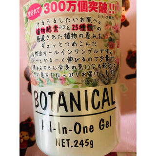 BOTANICAL All-In-One Gel