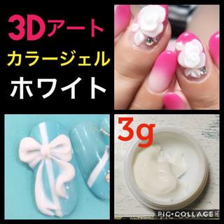 3D アート カラージェル ✿ White