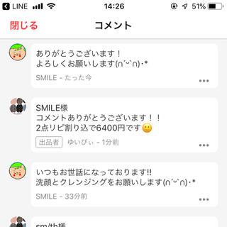 SMILE様専用♡