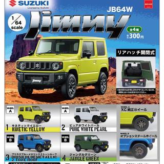 スズキ(スズキ)のスズキ 1/64 ジムニー JB64W 全4種 ガチャガチャ ミニカー(ミニカー)