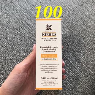 kiehl's キールズ  DSラインコンセントレート  ビタミンC美容液