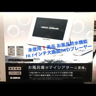 送料込み‼️未使用 10.1インチ❗️お風呂防水DVDプレーヤーDVDプレーヤー