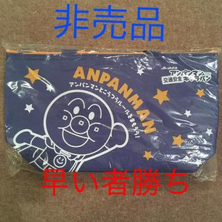 アンパンマン(アンパンマン)の非売品❤️アンパンマン 保冷バッグ(弁当用品)