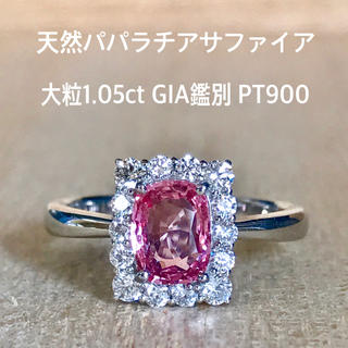 『yewky様専用です』天然パパラチアサファイア 1.05ct GIA鑑(リング(指輪))