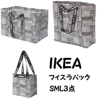 イケア(IKEA)のIKEA フィスラSML3点セット エコバッグ ショッピングバック(ショップ袋)
