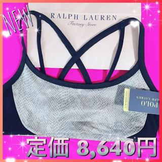 ラルフローレン(Ralph Lauren)のラルフローレン スポーツブラ 新品未使用  ラルフローレン 正規品(トレーニング用品)