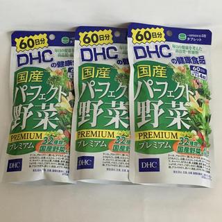 DHC - 限定値下げ*DHC【新品】パーフェクト野菜 60日分 240粒 3袋セット
