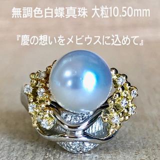 『ひとこ様専用です』無調色白蝶真珠10.5mm 『慶の想いをメビウスに込めて』(リング(指輪))