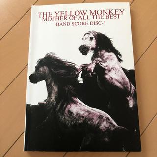 THE YELLOW MONKEY バンドスコア J様専用(ポピュラー)