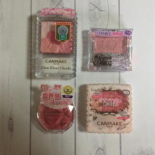 CANMAKE - キャンメイク  チーク ピンク系 まとめ売り