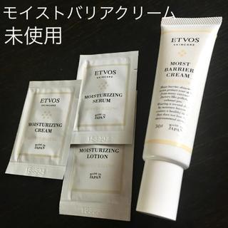 エトヴォス(ETVOS)の新品未使用 ETVOS エトヴォス モイストバリアクリーム(フェイスクリーム)