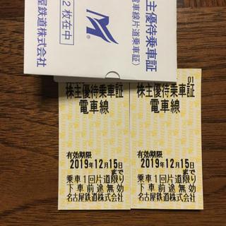 名鉄百貨店 - 名鉄 株主優待乗車証 2枚