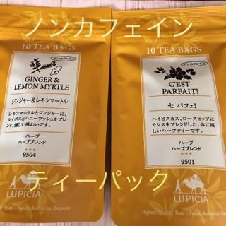 LUPICIA - ハーブティ 2袋 ノンカフェイン
