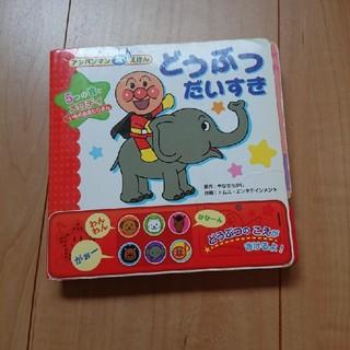 アンパンマン(アンパンマン)のアンパンマン絵本♪どうぶつだいすき!(絵本/児童書)