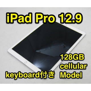 iPad - iPadPro12.9cellularモデル128GB Keyboardケース付