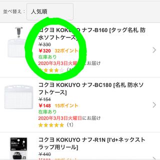 コクヨ - コクヨ 名札 ネームプレート 99個