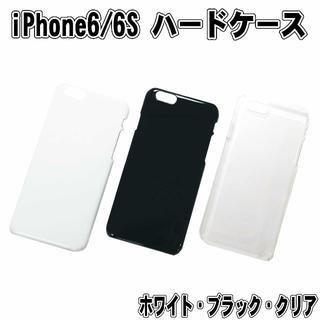 df14019247 iPhone6/6S 4.7インチ ハードケース ホワイト・ブラック・クリア(iPhoneケース)