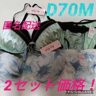 ④D70Mブラ&ショーツ 2セット(ブラ&ショーツセット)