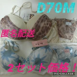 ③D70Mブラ&ショーツ 2セット(ブラ&ショーツセット)
