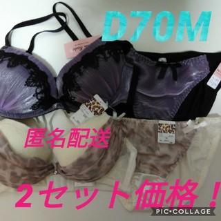 ②D70Mブラ&ショーツ 2セット(ブラ&ショーツセット)