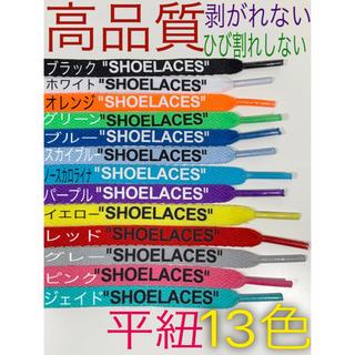 高品質❗平紐2本セット⭐新色13色⭐カスタムシューレースSHOELACES靴ひも(スニーカー)