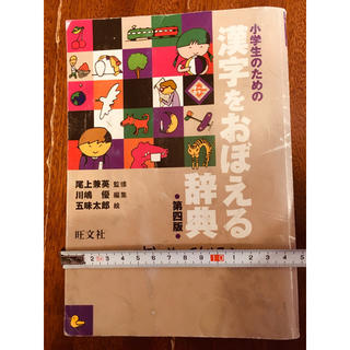 オウブンシャ(旺文社)の小学生のための 漢字をおぼえる辞典 第四版(語学/参考書)