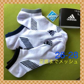 アディダス(adidas)の【アディダス】メッシュ編み‼️メンズ靴下3足組AD-53W☆ 26-28(ソックス)